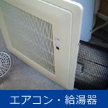 エアコン・給湯器